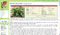Gardenology-plant-page.PNG